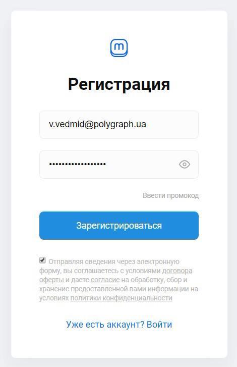 Реєстрація на LPMotor