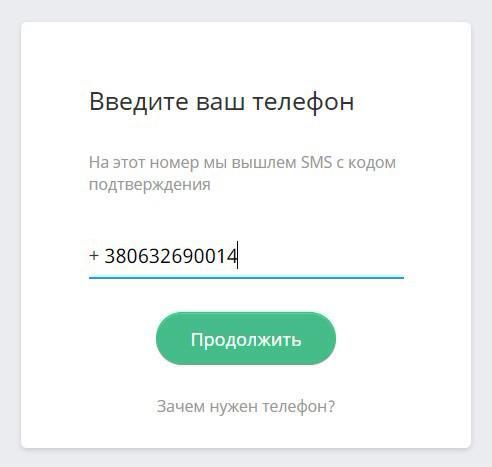 Телефон для реєстрації на LPMotor