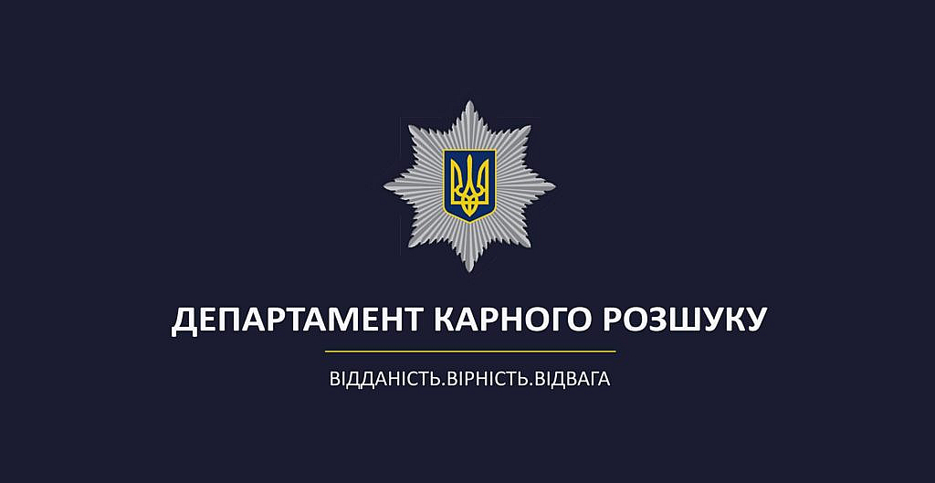 Департамент карного розшуку