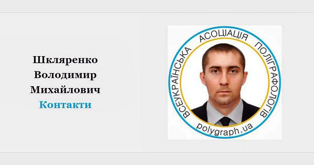 Поліграфолог Володимир Шкляренко