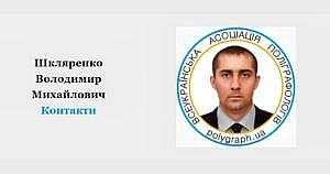 Полиграфолог Владимир Шкляренко