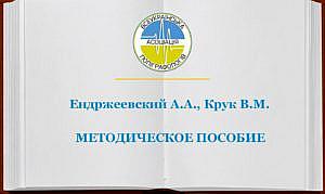 Методическое пособие - авторы Ендржеевский А.А. и Крук В.М.