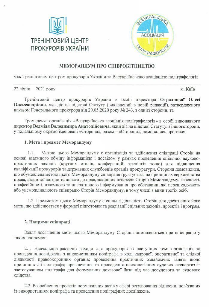 Текст меморандума о сотрудничестве между тренинговым центром прокуроров Украины и ВАП