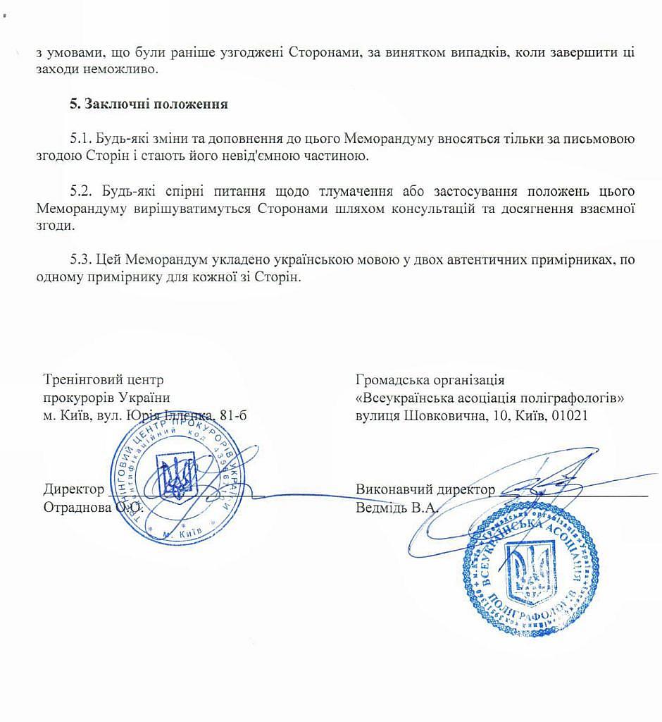 Заключительные положения меморандума о сотрудничестве между тренинговым центром прокуроров Украины и ВАП