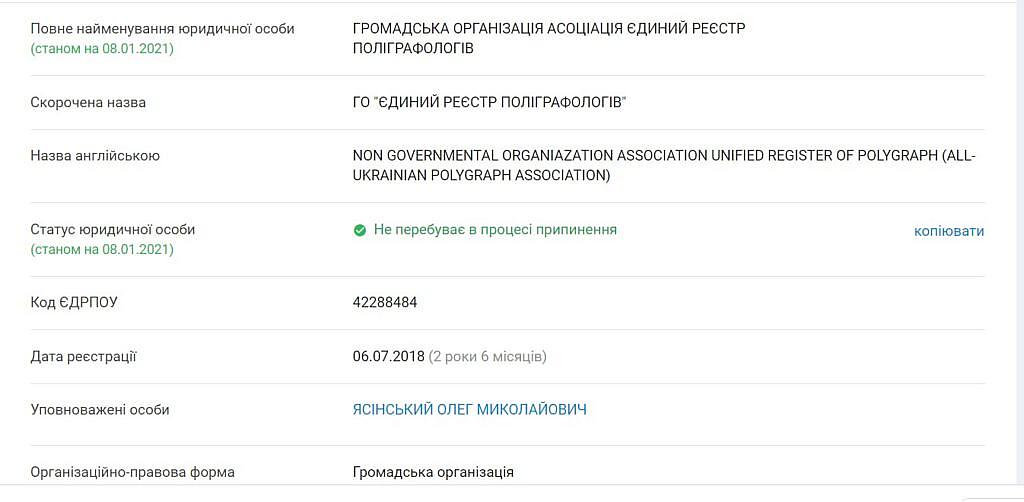 Ассоциация Единый реестр полиграфологов