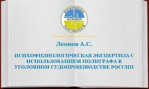 Психофизиологическая экспертиза с использованием полиграфа в уголовном судопроизводстве России