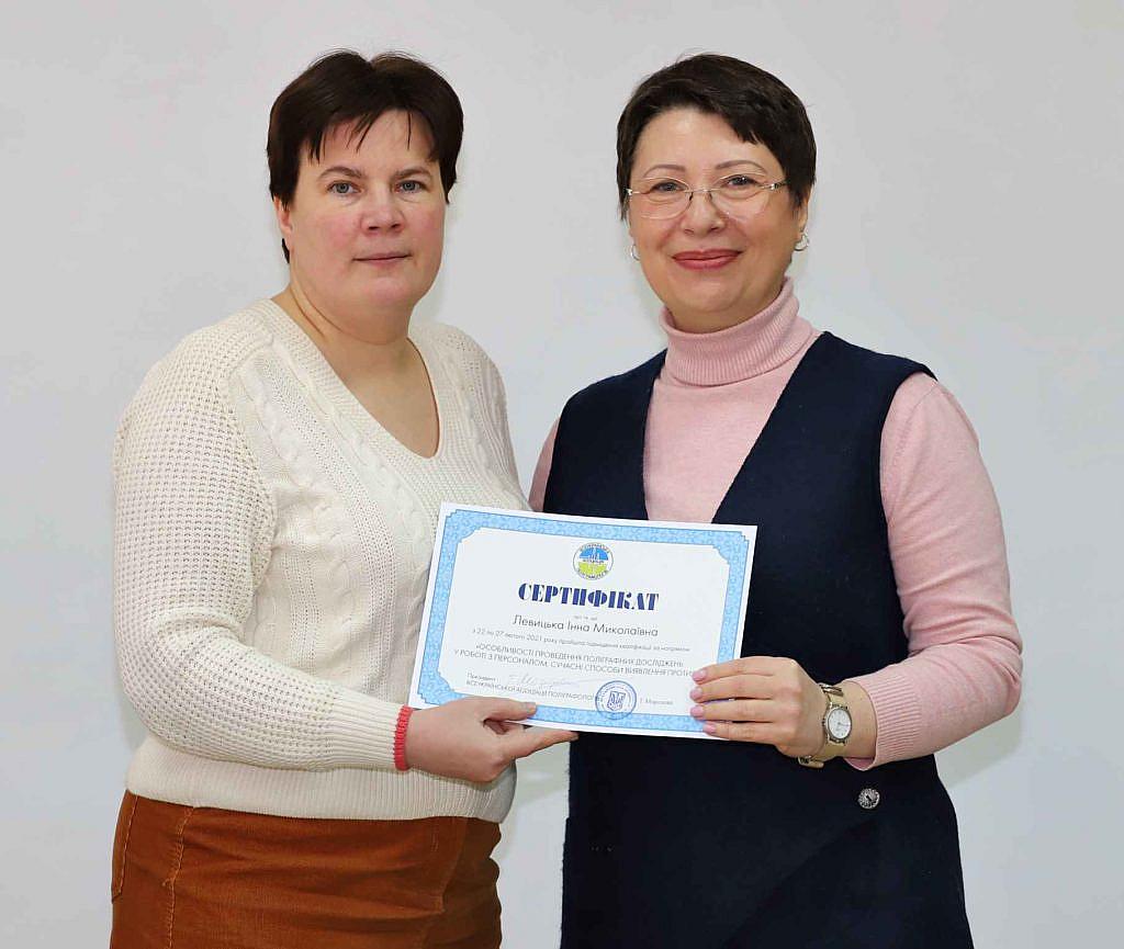 Сертифікат про проходження курсів підвищення кваліфікації поліграфологів для Левицької Інни Миколаївни