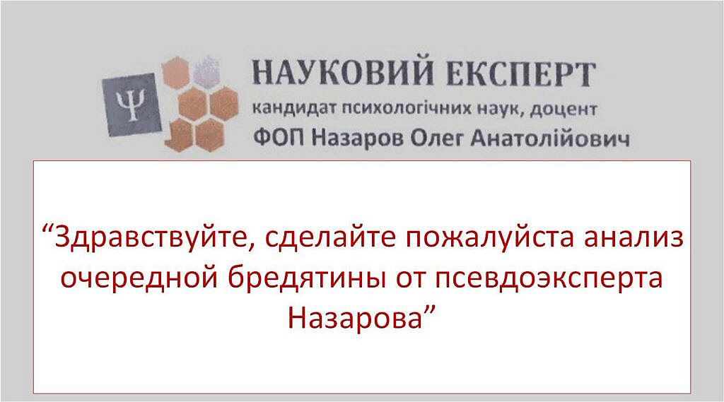 Скарга на поліграфолога Назарова О.А.