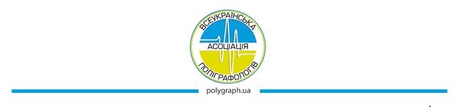 Всеукраїнська асоціація поліграфологів