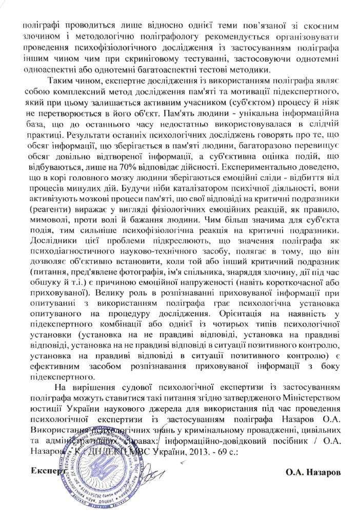 Висновок експерта поліграфолога Назарова О.А.