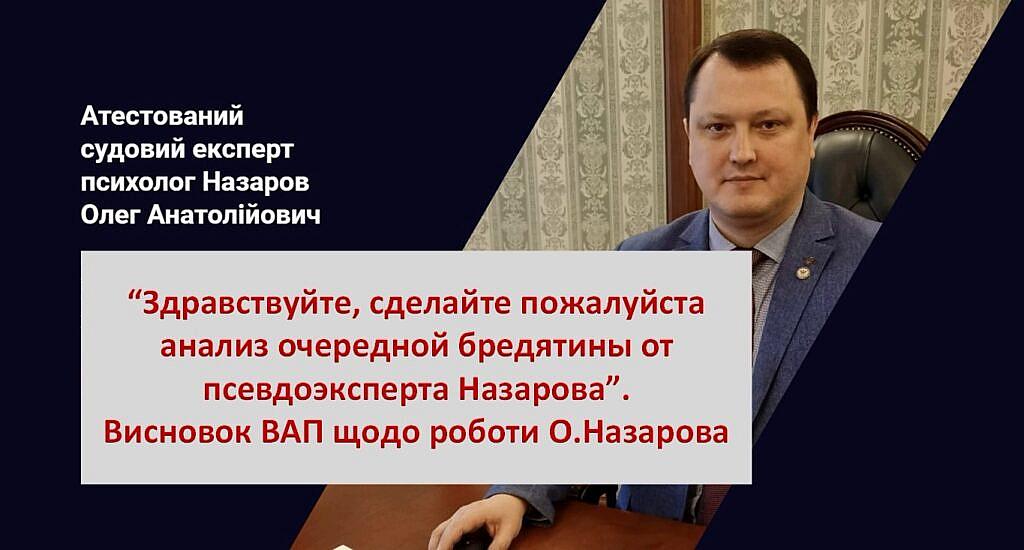 Поліграфолог Назаров О.А. - псевдоексперт