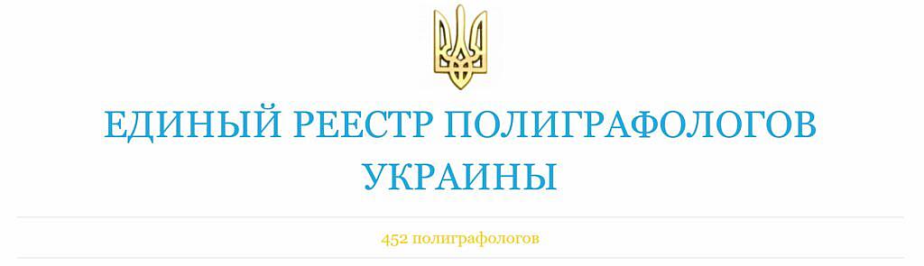 Единый реестр полиграфологов Украины