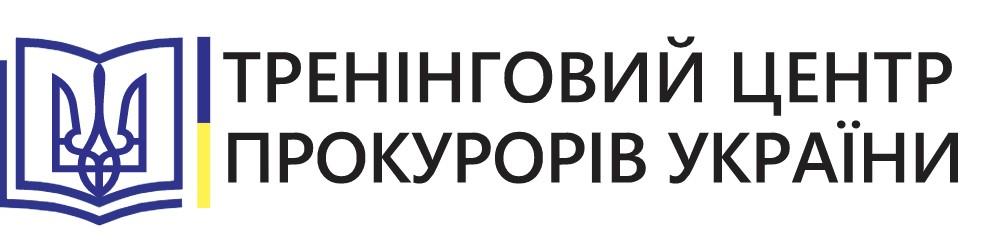 Тренінговий центр прокурорів України
